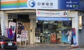 Chunghwa sets 5G targets, revenue drops