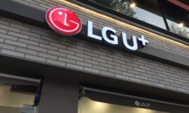 LG Uplus profit jumps on subscriber gains