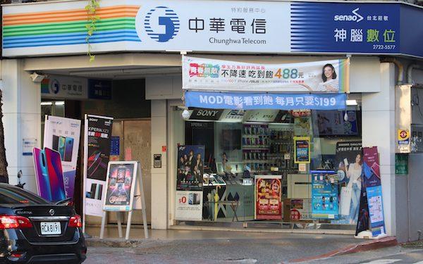 Chunghwa Telecom forecasts slow growth
